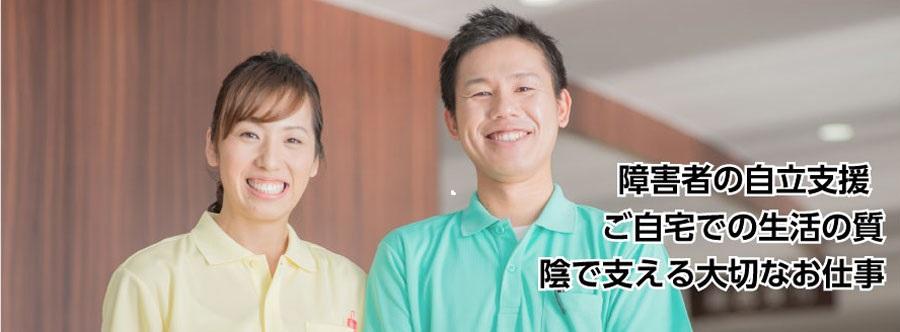 重度訪問介護ソフトケア 成田 の サービス提供責任者(日勤パート)
