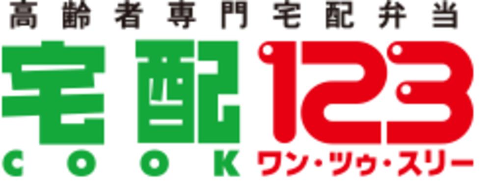 週1・2時間~OK!配食弁当の盛付・配達スタッフ