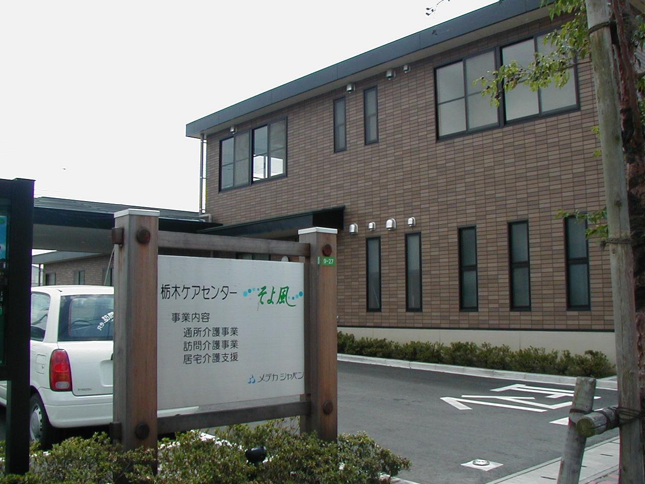 栃木駅のショートステイ/介護スタッフ